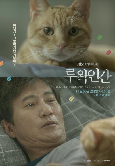 JTBC Drama Festa Luwak Human poster.jpg