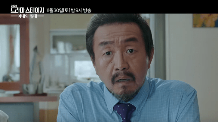 Nam Moon Chul Korean drama My Wife's bed cast characters