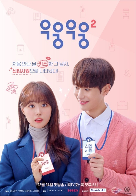 Korean Web Drama Wish Woosh 2 poster 2019
