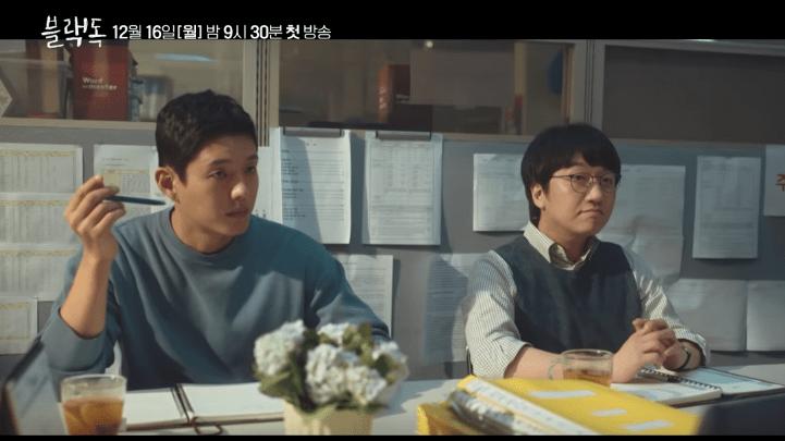 Other characters black dog korean drama 2020