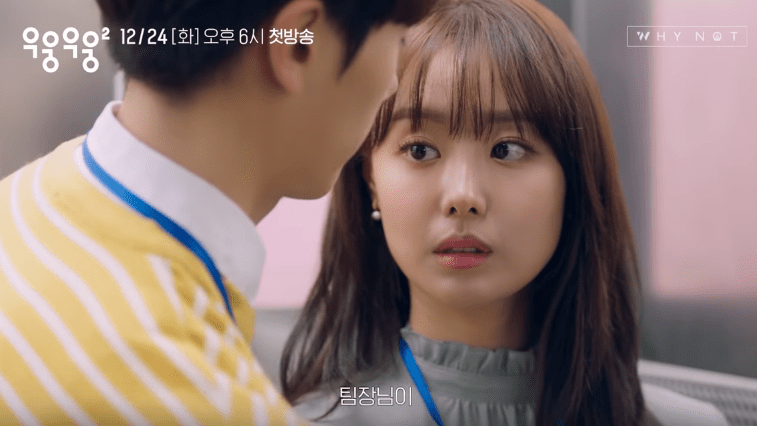 romantic web drama 2019 2020 wish woosh 2