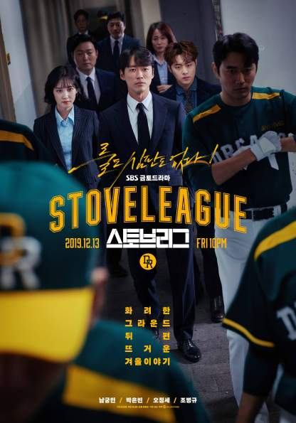 Stove League Poster 2019