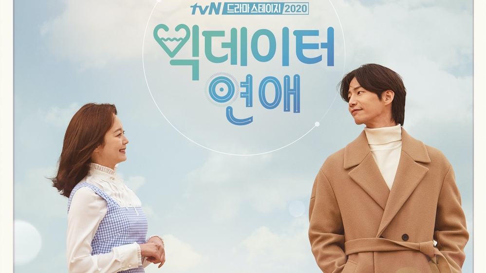 TvN drama stage Big Data Romance