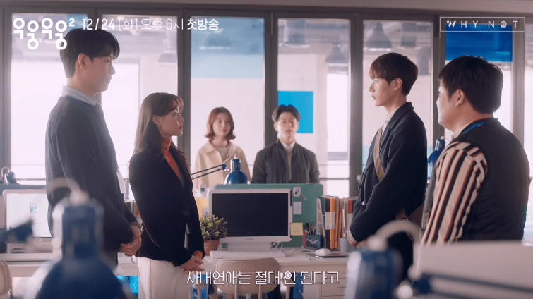 Web drama korean wish woosh 2 scene