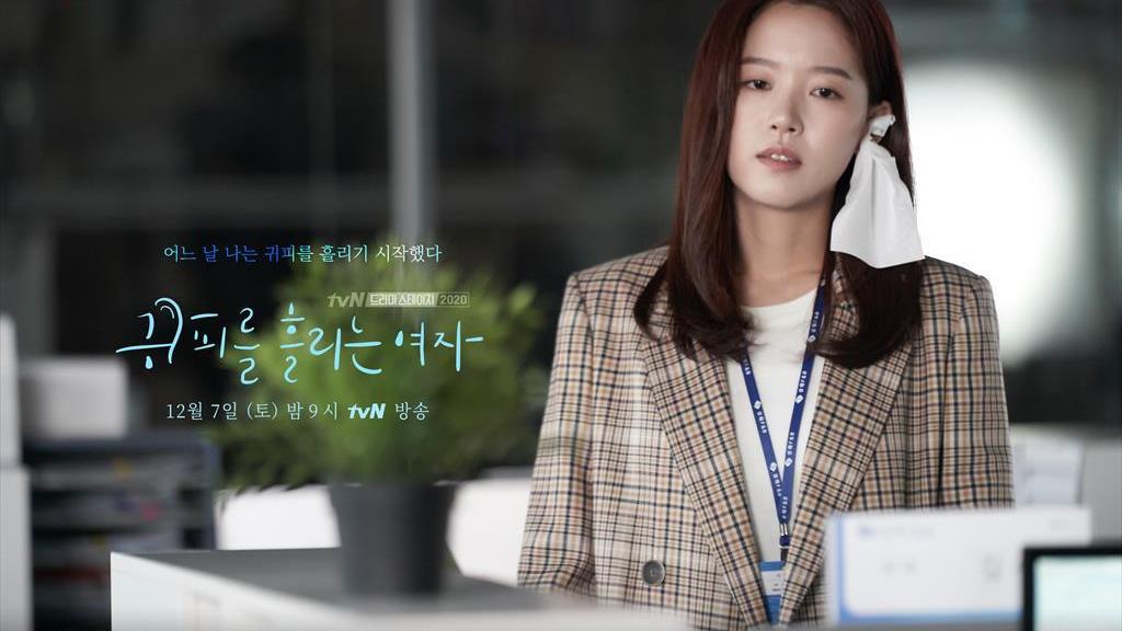 Woman of 9.9 Billion korean drama december 2019
