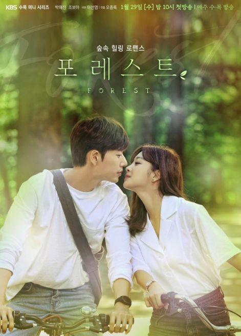 Korean drama Forest Poster 2020