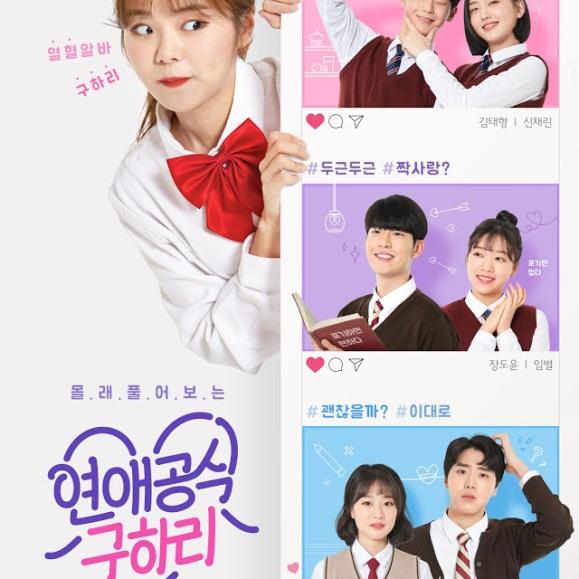 Hearts and hari web drama tooniverse 2020 poster