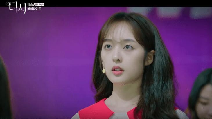 Idol Trainee drama touch 2020 Kim Bo ra
