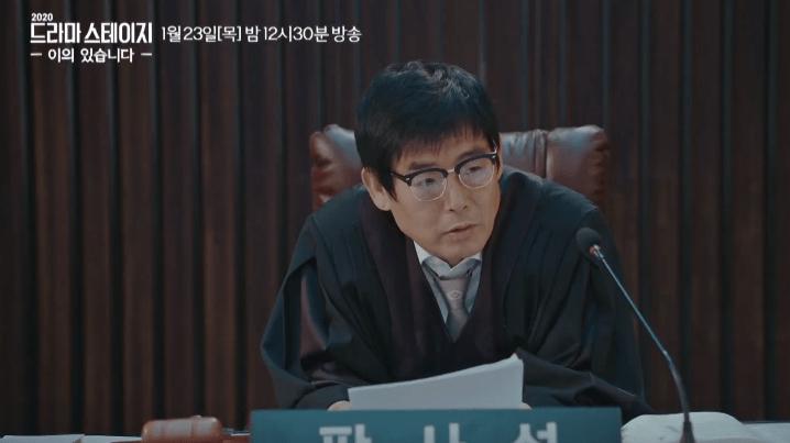 Judge I object drama Korean