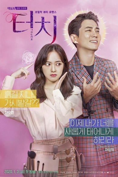 Touch Korean drama 2020 poster