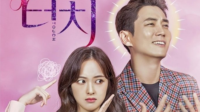 touch korean drama January 2020
