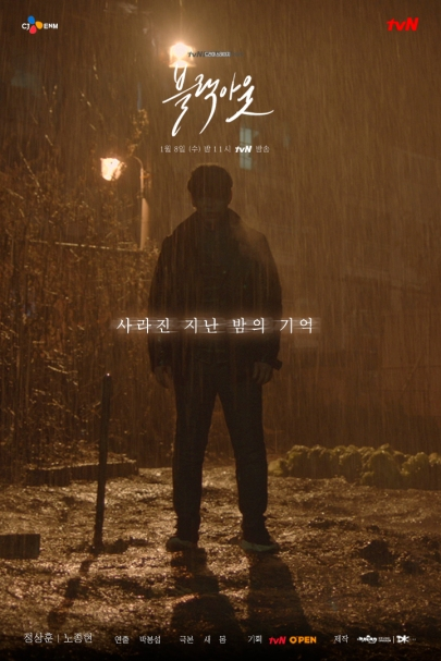 tvN Drama Stage Blackout poster 2020