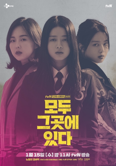 TvN drama stage Everyone Is There poster 2020