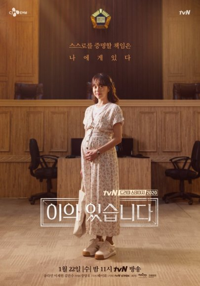 tvn drama stage I object poster 2020