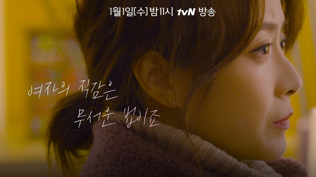 My Husband has Kim Hee Seon january 2020 korean dramas