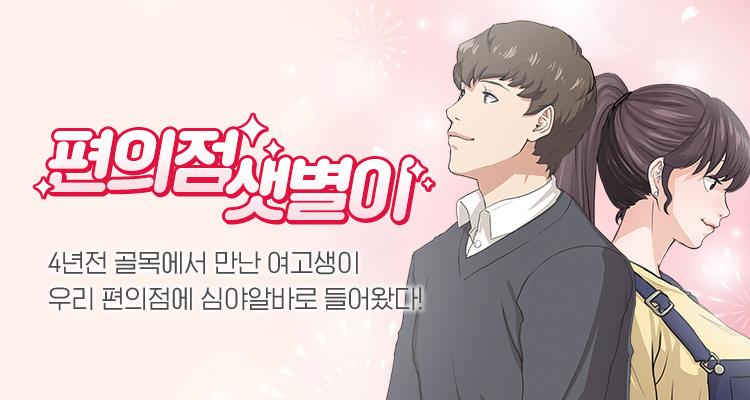 webtoon Convenience Store Saet Byul drama.jpg