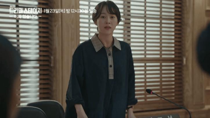 Yoo Da In drama stage i object