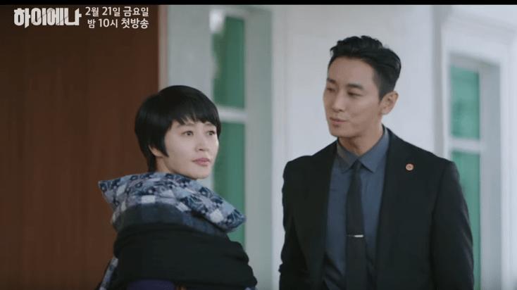 Joo Ji Hoon netflix drama new Hyena