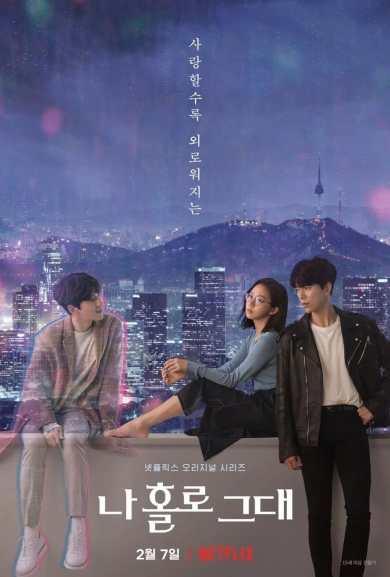 My Holo Love Korean drama poster 2020