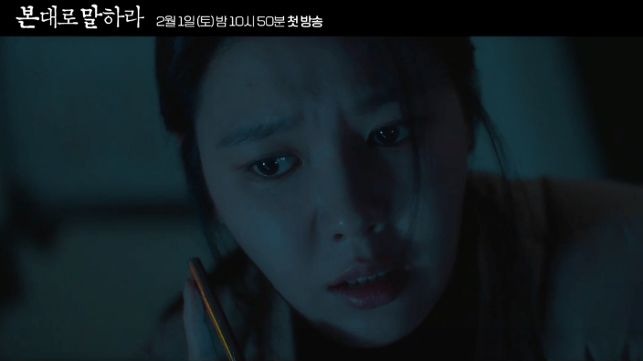 Sooyoung scared scene Tell Me What You Saw