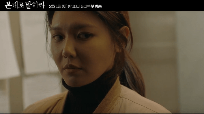Sooyoung Thriller drama Tell Me What You Saw