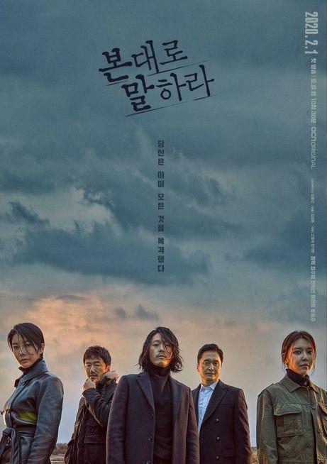 Tell Me What You Saw Korean drama poster 2020