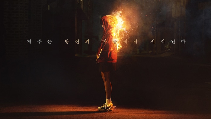 The Cursed Korean drama february 2020