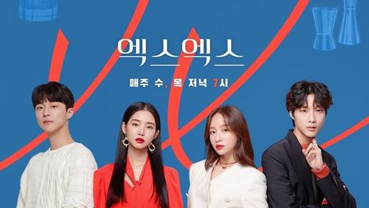 xx korean web drama 2020