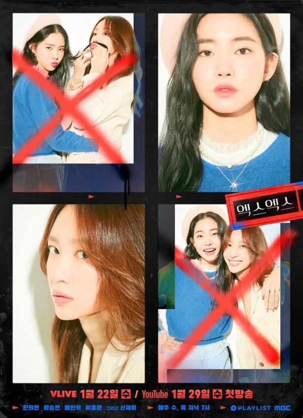 xx korean web drama poster 2020