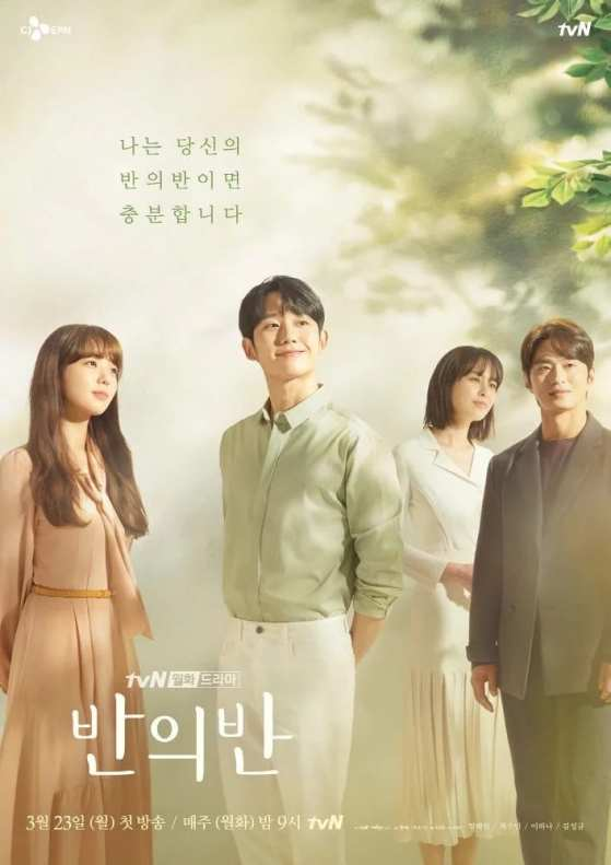 A Piece of Your Mind Poster Korean drama 2020