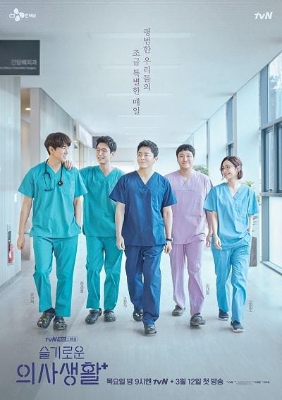 Hospital Playlist Korean drama 2020 poster