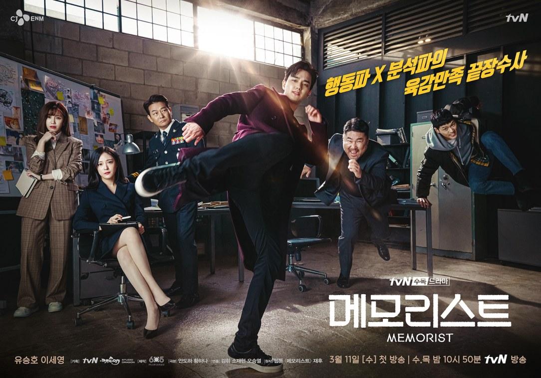 Memorist Poster korean drama 2020
